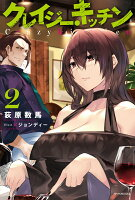 クレイジー・キッチン 2 (カドカワBOOKS)