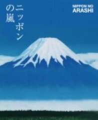 【送料無料】ニッポンの嵐 ポケット版