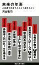 未来の年表 人口減少日本でこれから起きること (講談社現代新書) [ 河合 雅司 ] - 楽天ブックス