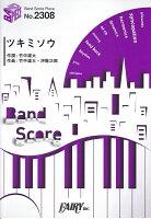 バンドスコアピースBP2308 ツキミソウ / Novelbright