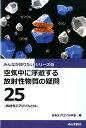 空気中に浮遊する放射性物質の疑問25 放射性エアロゾルとは (みんなが知りたいシリーズ) [ 日本エアロゾル学会 ] - 楽天ブックス