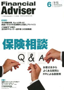 Financial Adviser(2012.6月号)