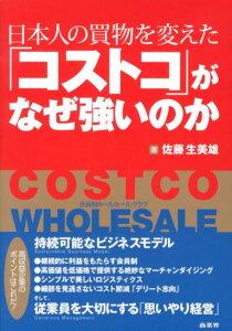 【送料無料】日本人の買物を変えた「コストコ」がなぜ強いのか [ 佐藤生美雄 ]
