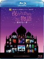 夜のとばりの物語 -醒めない夢ー【Blu-ray】