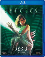 スピーシーズ 種の起源【Blu-ray】