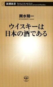 【送料無料】ウイスキーは日本の酒である [ 輿水精一 ]