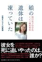 娘の遺体は凍っていた 旭川女子中学生イジメ凍死事件 [ 文春オンライン特集班 ]