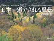 日本一癒やされる風景