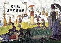 塗り絵世界の名画展