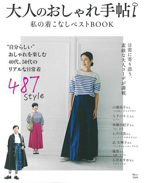 大人のおしゃれ手帖私の着こなしベストBOOK(TJMOOK)