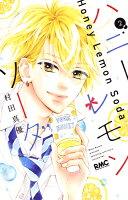 9784088674315 - 【あらすじ】『ハニーレモンソーダ』5話(2巻)【感想】