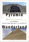 世界のピラミッドWonderland [ 河江 肖剰 ]