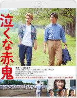 泣くな赤鬼【Blu-ray】