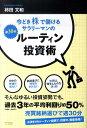 【送料無料】今どき株で儲けるサラリ-マンの週30分ル-ティン投資術