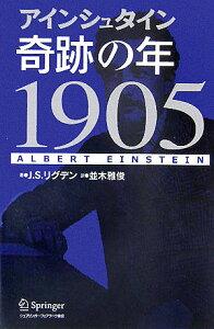【送料無料】アインシュタイン奇跡の年1905