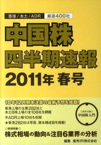 【送料無料】中国株四半期速報(2011年春号)