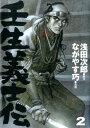 壬生義士伝(2) (画楽コミックス*愛蔵版コミックス) [ 浅田次郎 ]