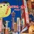 BEST SELECT LIBRARY 決定版::浪花演歌・歌謡 ベスト