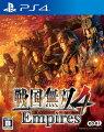 戦国無双4 Empires 通常版 PS4版の画像
