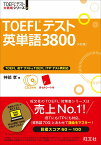 TOEFLテスト英単語38004訂版 (TOEFLテスト大戦略シリーズ) [ 神部孝 ]