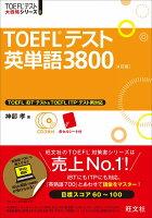 TOEFLテスト英単語38004訂版