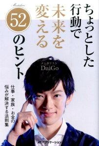 【楽天ブックスならいつでも送料無料】ちょっとした行動で未来を変える52のヒント [ DaiGo ]