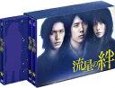 【楽天ブックスなら送料無料】流星の絆 DVD-BOX [ 二宮和也 ]