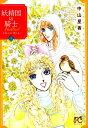 妖精国の騎士Ballad(1) 金緑の谷に眠る竜 (プリンセスコミックス) [ 中山星香 ]
