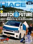 TOYOTA new HIACE fan(vol.38) 趣味と遊びを楽しむコンセプトモデル2017 (ヤエスメディアムック)