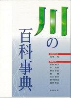 【バーゲン本】川の百科事典