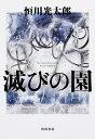滅びの園 [ 恒川 光太郎 ] - 楽天ブックス