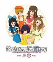 バックステージ・アイドル・ストーリー 上巻【Blu-ray】