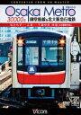 Osaka Metro 30000系 御堂筋線&北大阪急行電鉄 4K撮影作品 なかもず〜江坂〜千里中央 往復 [ (鉄道) ]