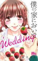 9784088444321 - 【あらすじ】『僕の家においで Wedding 』24話(9巻)【感想】