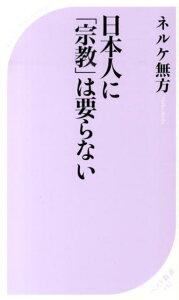 【送料無料】日本人に「宗教」は要らない [ ムホウ・ネルケ ]