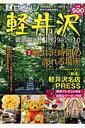【送料無料】ゼンリン軽井沢(2009-2010)