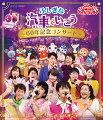 NHK「おかあさんといっしょ」ファミリーコンサート ふしぎな汽車でいこう 〜60年記念コンサート〜【Blu-ray】