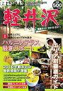 【送料無料】ゼンリン軽井沢(2010-2011)