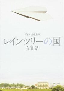 レインツリーの国 [ 有川浩 ]