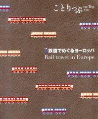 【楽天ブックスならいつでも送料無料】鉄道でめぐるヨーロッパ