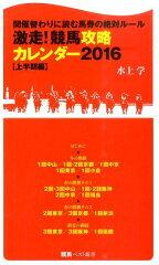 劇走!競馬攻略カレンダー(2016 上半期編) [ 水上学 ]