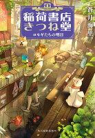 稲荷書店きつね堂(5)ヨモギたちの明日