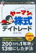 DVD>ヤーマンの株式デイトレード