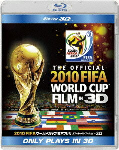 2010 FIFA ワールドカップ 南アフリカ オフィシャル・フィルム IN 3D【Blu-ray】