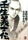 壬生義士伝(3) (画楽コミックス*愛蔵版コミックス) [ 浅田次郎 ]