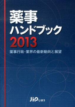 薬事ハンドブック(2013) 薬事行政・業界の最新動向と展望