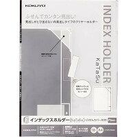 コクヨ ファイル インデックスホルダー KaTaSu ふせんカバー付 内見出し 10枚 フーKFD7500T