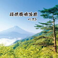 BEST SELECT LIBRARY 決定版::任侠股旅演歌 ベスト