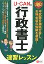 【送料無料】U-CANの行政書士速習レッスン(2013年版) [ ユーキャン行政書士試験研究会 ]