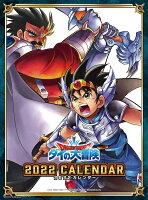 ダイの大冒険(2022年1月始まりカレンダー)
